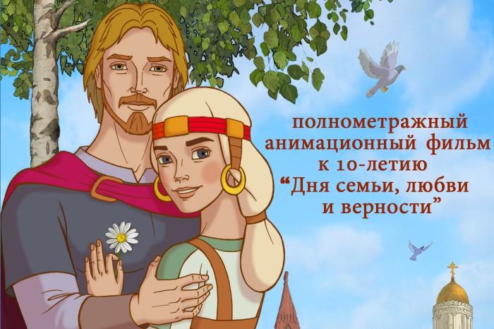 Режиссёр поведал опроцессе создания мультфильма «Сказ оПетре иФевронии»
