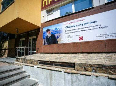В Ставрополе состоялось открытие фотовыставки «Жизнь в служении»