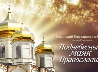 Фильм об истории Казанского кафедрального собора «Поднебесный маяк Православия»