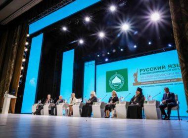 Завершил работу VII Ставропольский форум Всемирного русского народного собора