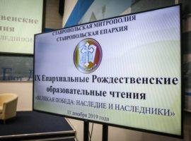 В Ставрополе завершились lX Епархиальные Рождественские чтения