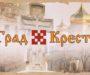 «Град Креста». Выпускот11.01.2020г.