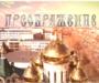 «Преображение». Выпускот11.01.2020г.