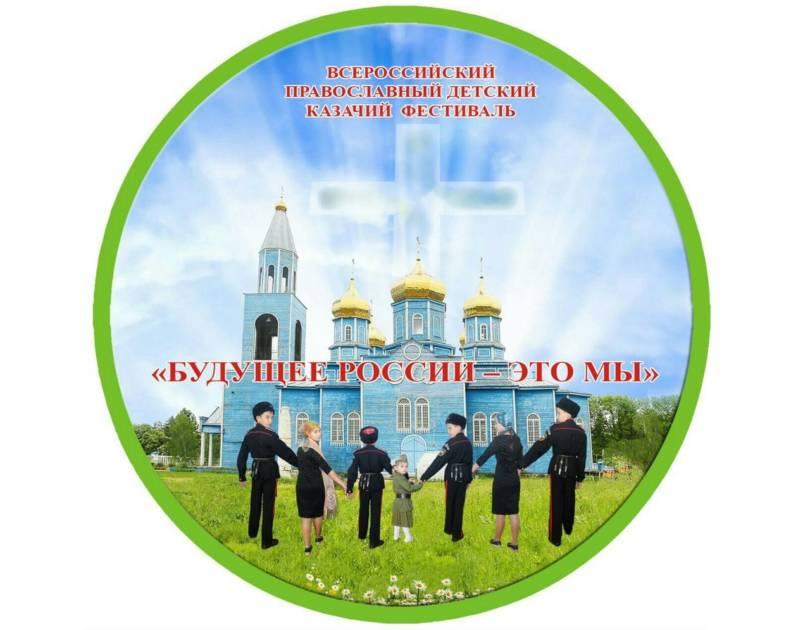 Фестиваль «Будущее России – это мы» перенесен на август