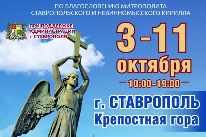 В краевой столице в шестой раз пройдет православная ярмарка «Град Креста»