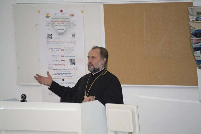 Священник прочитал лекцию в Ставропольском государственном аграрном университете