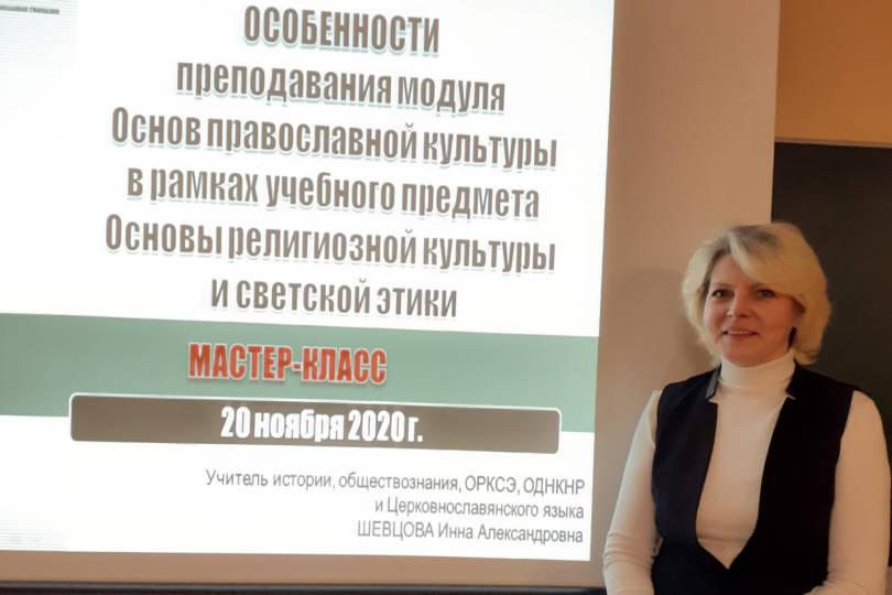 Педагоги православной гимназии приняли участие в международной научно-практической конференции