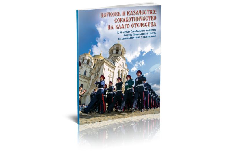 В издательстве семинарии вышел журнал, посвященный 10-летию Синодального комитета по взаимодействию с казачеством