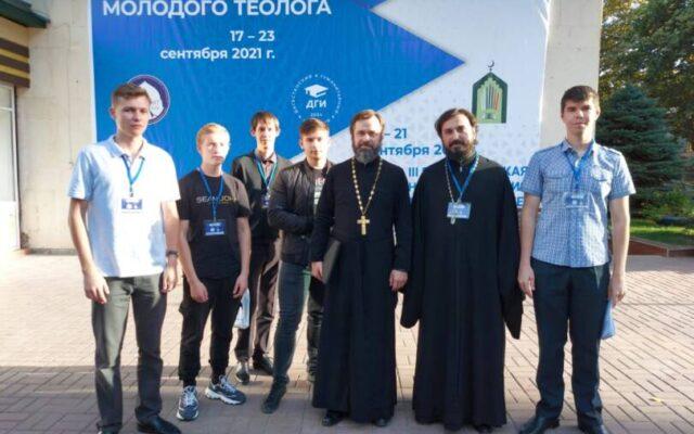 Студенты семинарии приняли участие в научно-образовательной конференции «Школа молодого теолога»