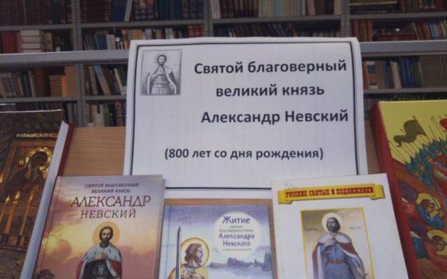 В библиотеке семинарии открылась книжная выставка