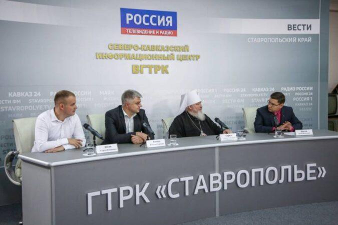 В краевом центре прошла пресс-конференция перед началом работы VIII Ставропольского форума ВРНС